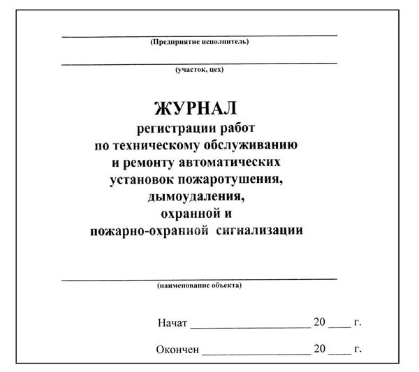 Титульный лист журнала