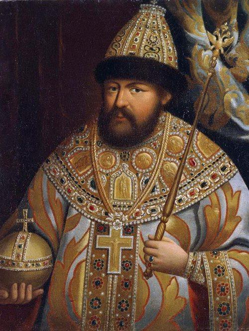 царь Алексей Михайлович Романов 1